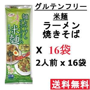 麺もスープもグルテンフリー 米麺 ラーメンや焼きそばに最適 米粉100%  小麦粉不使用 【まとめ買い 2人前x16袋セット】 送料無料!