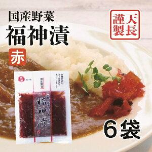 【6袋セット】国産 赤福神漬け  野菜色素で色づけ 合成保存料 合成着色料不使用 カレーやお茶漬けに 使いやすい 小分けサイズ 110gx6袋 まとめ買い