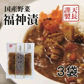 【3袋】国産 福神漬け 無添加 無着色 110gx3袋 白福神漬け 使いやすい 小分けサイズ