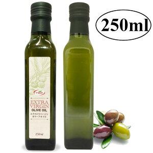 スペイン産 エクストラバージンオリーブオイル エキストラバージン エキストラヴァージン 酸化しにくい小瓶サイズ 250ml