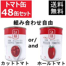 【送料無料】イタリア産 トマト缶 400gx48缶 カットトマト ホールトマト 組み合わせ自由 ダイス まとめ買い (沖縄・北海道は送料別)
