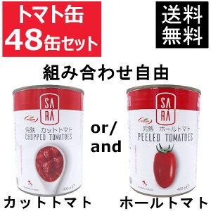 【送料無料】イタリア産 トマト缶 400gx48缶 業務用 カットトマト ホールトマト 組み合わせ自由 ダイス まとめ買い (沖縄・北海道は送料別)