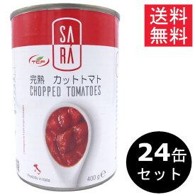 【送料無料】イタリア産 完熟 ダイスカット トマト缶 (400gx24缶) カットトマト プルトップ まとめ買い (沖縄・北海道は送料別途)