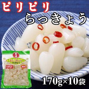 【10袋送料無料】ピリ辛らっきょう ピリピリらっきょう らっきょう漬け らっきょう甘酢漬け ピリ辛ラッキョウ まとめ買い 170gx10袋