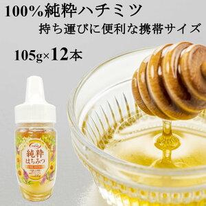【送料無料】純粋はちみつ 持ち運び携帯サイズ (105gx12本)業務用 はちみつ 蜂蜜 ハチミツ 100%純粋 手のひらサイズ アカシア