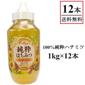 【送料無料】純粋はちみつ 1kg (1kgx12本) 業務用 はちみつ 蜂蜜 ハチミツ 100%純粋 非加熱 大容量サイズ ひまわり アカシア