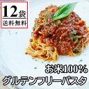 【12袋セット送料無料】グルテンフリー パスタ 400gx12袋 スパゲッティ お米のパスタ 米100% ライススパゲティ…
