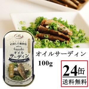 【送料無料】オイルサーディン いわしオイル漬け 使い切りサイズ まとめ買い 買い置き 備蓄 EO缶 缶切り不要 100gx24缶