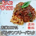 【8食分送料無料】グルテンフリー パスタ (400gx2袋) スパゲッティ 米粉麺 米100%使用 お米のスパゲティ 4人前x2袋