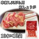 【10袋まとめ買い送料無料】串紅しょうが 10本x10袋 串刺し 天ぷら 串カツ 紅ショウガ 紅生姜 甘酢漬け 酢漬…