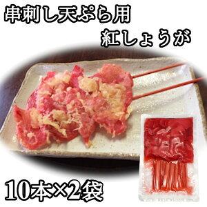 串紅しょうが 20本 串刺し 天ぷら 串カツ 紅ショウガ 紅生姜 甘酢漬け 酢漬け 串かつ 薄切り 業務用 10本x2袋