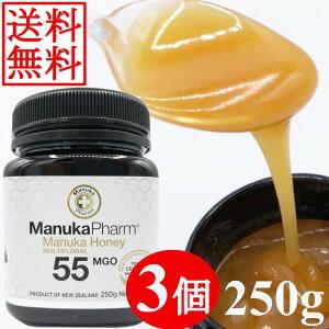 【3個送料無料】マヌカハニー 250gx3個 ニュージーランド直輸入 無添加 非加熱 100%純粋 生はちみつ マルチフローラル ( MGO 55+ )