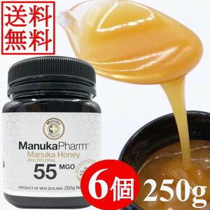 【6個送料無料】マヌカハニー 250gx6個 ニュージーランド直輸入 無添加 非加熱 100%純粋 生はちみつ マルチフローラル ( MGO 55+ )
