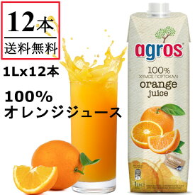 【送料無料】 agros ギリシャ産 オレンジジュース 果汁100% 1000ml×12本 無添加 紙パック 業務用 まとめ買い 濃縮還元 1L
