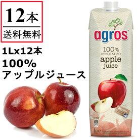 アップルジュース 1000ml×12本 りんご ジュース 果汁100% 紙パック 業務用 まとめ買い 濃縮還元 agros ギリシャ産 無添加 1L 【送料無料】