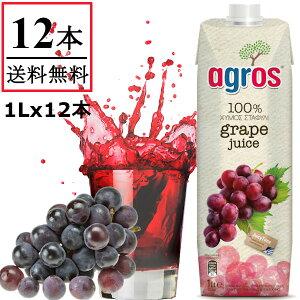 グレープジュース 1000ml×12本 ぶどう グレープ 果汁100% 紙パック 業務用 まとめ買い agros ギリシャ産 無添加 濃縮還元 1L 【送料無料】