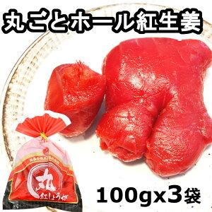 丸ごと紅生姜 ノーカット ホール 紅しょうが 100gx3袋 紅生姜天 漬け 紅ショウガ 甘酢漬け 酢漬け 天ぷら 薄切り 小分け