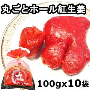 丸ごと紅生姜 ノーカット ホール 紅しょうが 100gx10袋 業務用 紅生姜天 漬け 紅ショウガ 甘酢漬け 酢漬け 天ぷら 薄切り 小分け