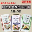 【送料無料】選べるいわし缶詰100gx9缶セット (オイルサーディン、鰯照り煮、イワシ生姜煮)お試し おつまみ 缶詰 ア…