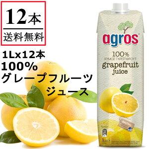 【送料無料】グレープフルーツジュース 果汁100% agros ギリシャ産 1000ml×12本 無添加 紙パック 業務用 まとめ買い 濃縮還元 1L