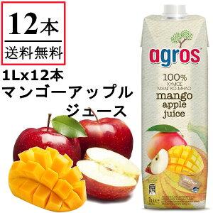【訳ありセール中! 賞味2021年11月】 マンゴー アップル ジュース 1000ml×12本 紙パック 業務用 まとめ買い 果汁100% agros 無添加 濃縮還元 マンゴーアップル 1L 【送料無料】