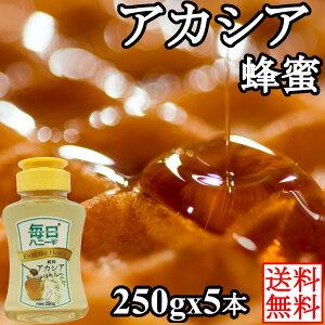 【送料無料】純粋アカシアはちみつ アカシア蜂蜜 (250gx5本) ハチミツ 100%純粋 無添加 まとめ買い