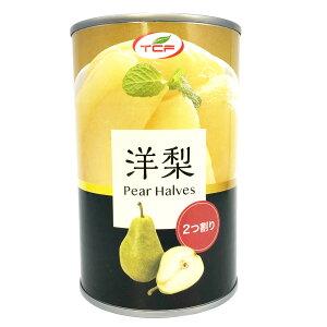 【送料無料】洋梨 ハーフ 缶詰 4号缶 425gx24缶 2つ割り 洋なし 業務用 缶切り不要 プルトップ缶 まとめ買い