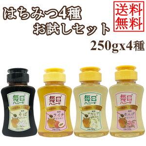 【送料無料】 はちみつ 4種 お試し セット 250gx4本 ( そば ライチ アカシア れんげ ) ハチミツ 蜂蜜