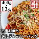 【送料無料】米粉 グルテンフリー パスタ 400gx12袋 (48食入) 米粉麺 米100%使用 お米のパスタ スパゲティ スパゲッ…