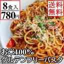 【送料無料】米粉 グルテンフリー パスタ 400gx2袋 (8食入) 米粉麺 米100%使用 お米のパスタ スパゲティ スパゲッテ…