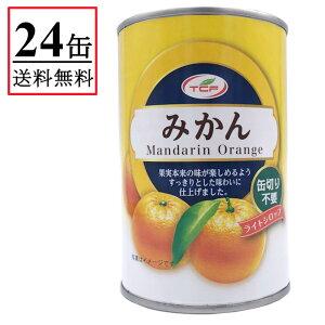 4号缶 【送料無料】みかん缶詰 425g×24缶 マンダリンオレンジ 1ケース 買い置き 備蓄 缶切り不要 プルトップ缶 まとめ買い 業務用
