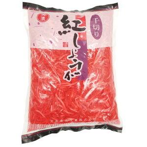【送料無料】紅生姜 千切り 1kgx1袋 業務用 紅ショウガ 紅しょうが まとめ買い