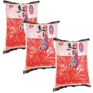 【送料無料】紅生姜 千切り 1kgx3袋 業務用 紅ショウガ 紅しょうが まとめ買い