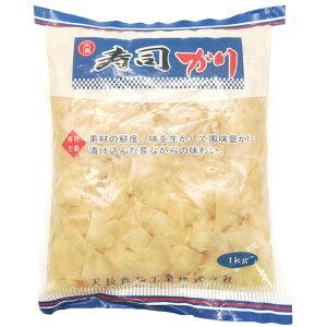 【送料無料】がり生姜 寿司ガリ 1kgx1袋 業務用 平切り甘酢しょうが 甘酢平切紅生姜 まとめ買い 大容量