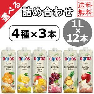 【送料無料】 お好きなジュース4種12本詰め合わせ(オレンジ、アップル、グレープフルーツ、グレープ、パイナップル、マンゴーアップル)agros ギリシャ産 1000ml×12本 お試しセット 濃縮還