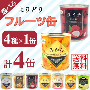 【送料無料】選べるフルーツ缶詰め合わせセット 312gx4缶 (みかん、白桃、黄桃、フルーツミックス、ライチ、ビワ、グレープフルーツ)
