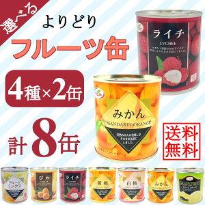 【送料無料】選べるフルーツ缶詰め合わせセット 312gx8缶 (みかん、白桃、黄桃、フルーツミックス、ライチ、ビワ、グレープフルーツ) まとめ買い