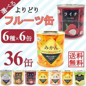 【送料無料】選べるフルーツ缶詰め合わせセット 312gx30缶 業務用 (みかん、白桃、黄桃、フルーツミックス、ライチ、ビワ、グレープフルーツ) まとめ買い