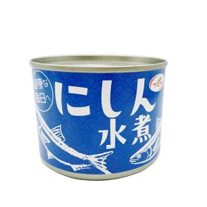 ニシン 水煮缶 200gx24缶 にしん 缶詰 おつまみ アテ 酒の肴 業務用 おつまみセット まとめ買い【送料無料】