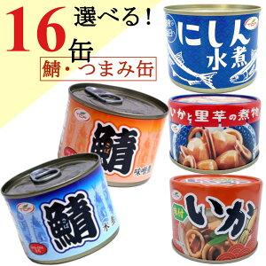 【送料無料】鯖缶 詰め合わせ 200gx16缶 (サバ 水煮 味噌煮 イカ味付) まとめ買い おつまみ 缶詰 アテ 酒の肴 おつまみセット