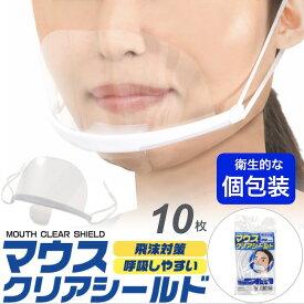 【翌日発送】 クリア マウスシールド 10枚 笑顔が見える 個包装 独立 透明 曇らない マスク ウイルス 唾液 飛沫対策 飛沫防止 PM2.5 フェイスシールド 在庫あり 送料無料