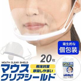 【翌日発送】 クリア マウスシールド 20枚 笑顔が見える 個包装 独立 透明 曇らない マスク ウイルス 唾液 飛沫対策 飛沫防止 PM2.5 フェイスシールド 在庫あり 送料無料