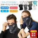 【翌日発送】 スポーツマスク フェイスカバー 水着マスク ひんやり ネックカバー uv 冷感 耳掛け 耳かけ ウイルス 日…