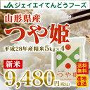 28年産山形県産つや姫精米20kg(5kg×4) 送料無料※一部地域は別途送料追加