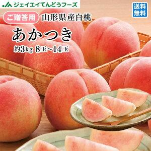 【早期予約】贈答用 山形県産白桃あかつき 約3kg(8玉〜14玉) ※一部地域は別途送料 のし対応可能 果物 フルーツ pc01