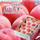 予約商品 桃 ギフト桃 山形桃 送料無料桃 おどろき桃 硬い桃 白桃 秀品 5kg f9
