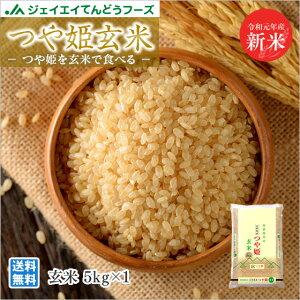 米 送料無料 令和元年産 山形県産 つや姫 20kg(5kg×4) 玄米 送料無料※一部地域は別途送料追加 rtg20
