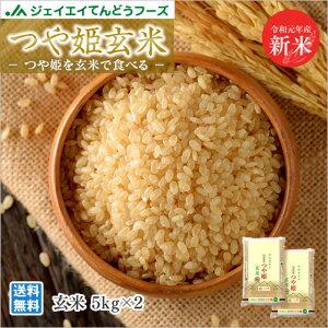米 10kg 玄米 送料無料 令和元産 山形県産 つや姫 10kg(5kg×2) 玄米 送料無料※一部地域は別途送料追加 rtg10