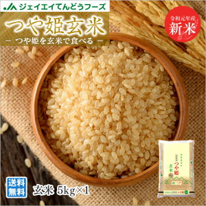 米 5kg 玄米 送料無料 令和元年産 山形県産 つや姫 玄米 送料無料※一部地域は別途送料追加 rtg05