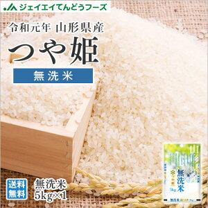米 送料無料 5kg 令和元年 山形県産 つや姫 無洗米5kg 送料無料※一部地域は別途送料追加 rtm0501
